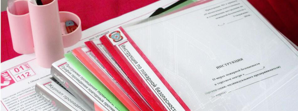 Планы и карточки пожаротушения